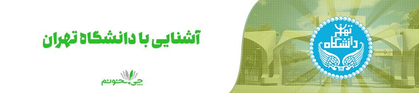 آشنایی با دانشگاه تهران