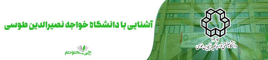 آشنایی با دانشگاه خواجه نصیرالدین طوسی