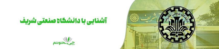 آشنایی با دانشگاه صنعتی شریف