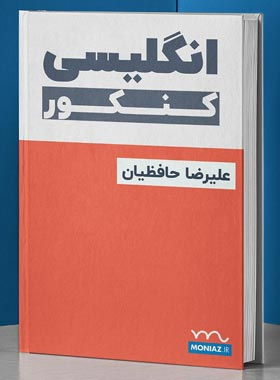 کتاب تست آنلاین زبان انگلیسی کنکور منیاز
