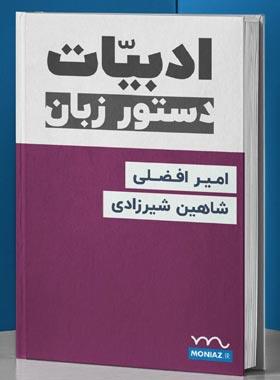 کتاب تست آنلاین زبان فارسی کنکور منیاز