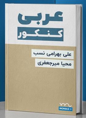کتاب تست آنلاین عربی کنکور منیاز