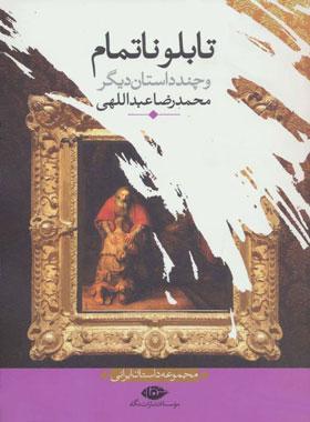 تابلو ناتمام و چند داستان دیگر - اثر محمدرضا عبداللهی - انتشارات نگاه