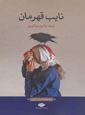 نایب قهرمان - اثر فرهاد خاکیان دهکردی - انتشارات نگاه