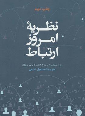 نظریه امروز ارتباط - اثر دیوید کراولی، دیوید میچل - انتشارات علمی و فرهنگی