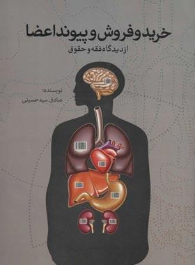 خرید و فروش پیوند اعضا - از دیدگاه فقه و حقوق - اثر صادق سید حسینی