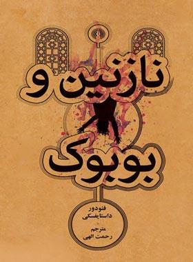نازنین و بوبوک - اثر فئودور داستایفسکی - انتشارات علمی و فرهنگی