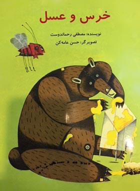 خرس و عسل - اثر مصطفی رحمان دوست - انتشارات علمی و فرهنگی