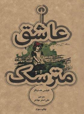 عاشق مترسک - اثر فیلیس هستینگز - انتشارات علمی و فرهنگی