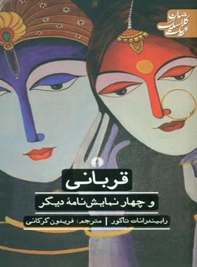 قربانی و چهار نمایشنامه دیگر - اثر رابیندرانات تاگور - انتشارات علمی و فرهنگی