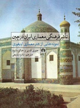تاثیر فرهنگی معماری ایران در چین - اثر جوری قدیر، خالق داوود