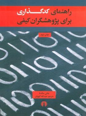 راهنمای کدگذاری برای پژوهشگران کیفی - اثر جانی سالدنا - انتشارات علمی و فرهنگی