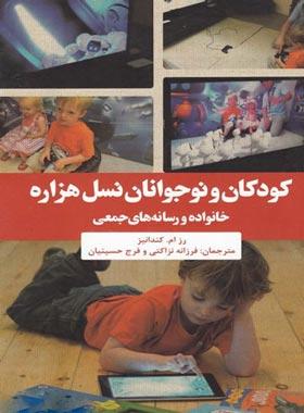کودکان و نوجوانان نسل هزاره (خانواده و رسانه های جمعی) - اثر رزم ام. کندانی
