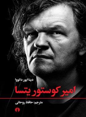 امیر کوستوریتسا - اثر دینا ایوردانووا - انتشارات علمی و فرهنگی