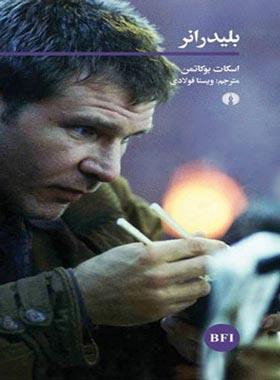 بلید رانر - اثر اسکات بوکاتمن - انتشارات علمی و فرهنگی