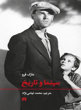 سینما و تاریخ - اثر مارک فرو - انتشارات علمی و فرهنگی