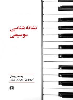 نشانه شناسی موسیقی - مترجم آزیتا افراشی، صادق رشیدی - انتشارات علمی و فرهنگی