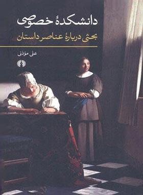 دانشکده خصوصی بحثی درباره عناصر داستان - اثر علی موذنی - نشر علمی و فرهنگی
