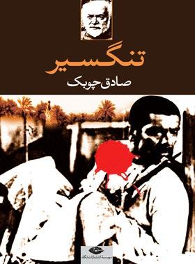 تنگسیر - اثر صادق چوبک - انتشارات نگاه