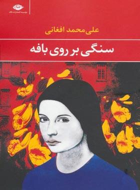 سنگی بر روی بافه - اثر علی محمد افغانی - انتشارات نگاه