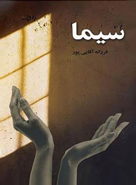 سیما - اثر فرزانه آقایی پور - انتشارات نگاه