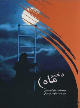 دختر ماه - اثر مارگارت می - انتشارات علمی و فرهنگی