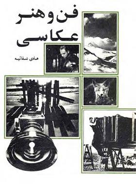 فن و هنر عکاسی - اثر هادی شفائیه - انتشارات علمی و فرهنگی