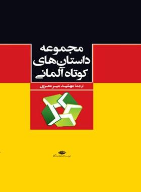 مجموعه داستان های کوتاه آلمانی (4 جلدی) - اثر جعمی از نویسندگان - انتشارات نگاه