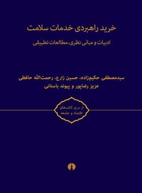 خرید راهبردی خدمات سلامت (2 جلدی) - انتشارات علمی و فرهنگی