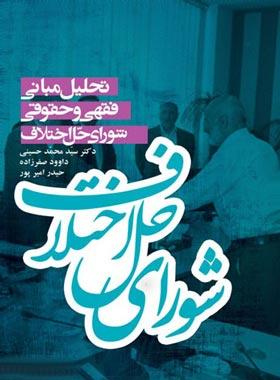 تحلیل مبانی فقهی حقوقی شورای حل اختلاف - انتشارات علمی و فرهنگی
