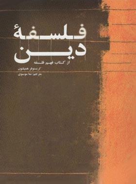 فلسفه دین - اثر کریستوفر همیلتون - انتشارات علمی و فرهنگی