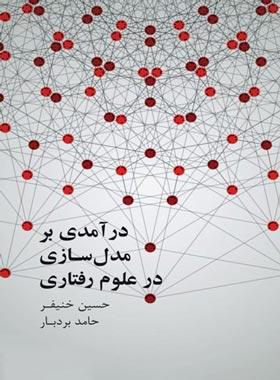 در آمدی بر مدل سازی در علوم رفتاری - اثر حسین خنیفر، حامد بردبار