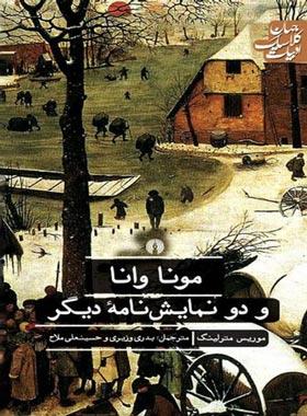 مونا وانا و دو نمایشنامه دیگر - اثر موریس مترلینگ - انتشارات علمی و فرهنگی