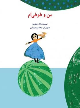 من و طوطی ام - اثر لاله جعفری - انتشارات علمی و فرهنگی
