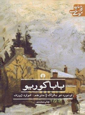 بابا گوریو - اثر اونوره دو بالزاک - انتشارات علمی و فرهنگی