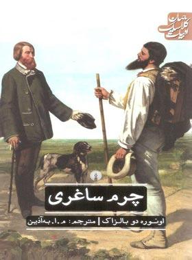 چرم ساغری - اثر اونوره دو بالزاک - انتشارات علمی و فرهنگی