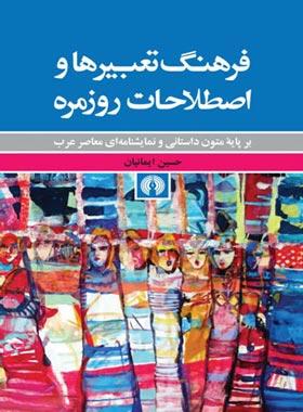فرهنگ تعبیرها و اصطلاحات روزمره - اثر حسین ایمانیان - انتشارات علمی و فرهنگی