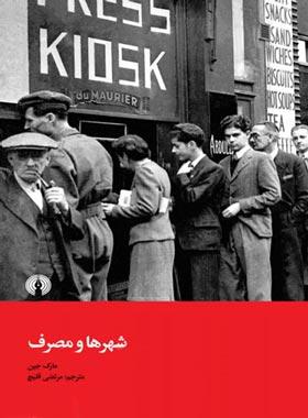 شهرها و مصرف - اثر مارک جین - انتشارات علمی و فرهنگی
