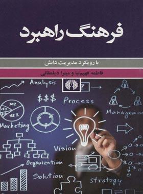 فرهنگ راهبرد (بارویکرد مدیریت دانش)