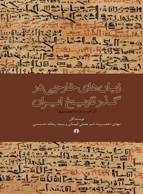 زبان های خارجی در گذر تاریخ ایران - اثر جعمی ار نویسندگان - نشر علمی و فرهنگی