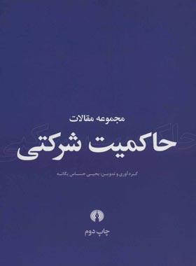 مجموعه مقالات حاکمیت شرکتی - اثر یحیی حساس یگانه - انتشارات علمی و فرهنگی