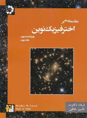 مقدمه ای بر اخترفیزیک نوین دانش پژوهان جوان (جلد دوم)