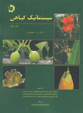 سیستماتیک گیاهی دانش پژوهان جوان (جلد اول)