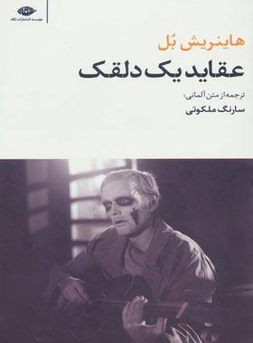 عقاید یک دلقک - اثر هاینریش بل - انتشارات نگاه