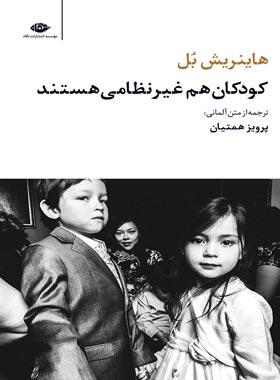 کودکان هم غیر نظامی هستند - اثر هاینریش بل - انتشارات نگاه