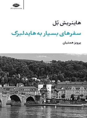 سفر های بسیار به هایدلبرگ - اثر هاینریش بل - انتشارات نگاه