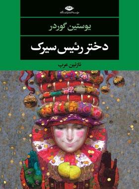 دختر رئیس سیرک - اثر یوستین گوردر - انتشارات نگاه