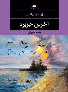 آخرین جزیره - اثر زولفو لیوانلی - انتشارات نگاه