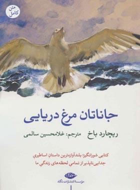 جاناتان مرغ دریایی - اثر ریچارد باخ - انتشارات نگاه