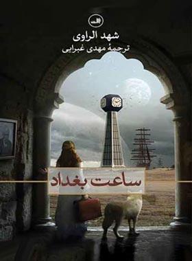 ساعت بغداد - اثر شهد الراوی - انتشارات نگاه